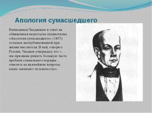 Апология сумасшедшего Написанная Чаадаевым в ответ на обвинения в недостатке