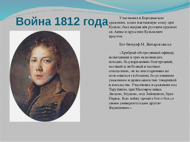 Война 1812 года Участвовал в Бородинском сражении, ходил в штыковую атаку при...