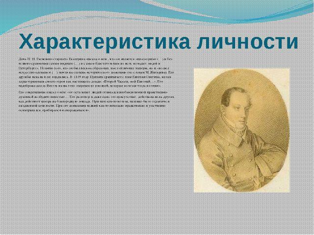 Характеристика личности Дочь Н. Н. Раевского-старшего Екатерина писала о нём...