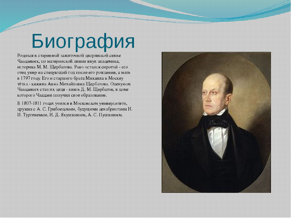 Биография Родился в старинной зажиточной дворянской семье Чаадаевых, по матер...