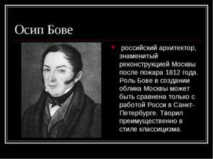 Осип Бове российскийархитектор, знаменитый реконструкциейМосквыпослепожа