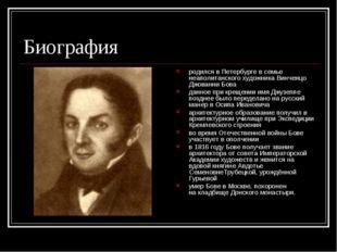 Биография родился в Петербурге в семье неаполитанскогохудожникаВинченцо Джо