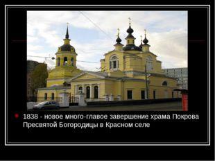 1838- новое многоглавое завершениехрама Покрова Пресвятой Богородицы в Кра