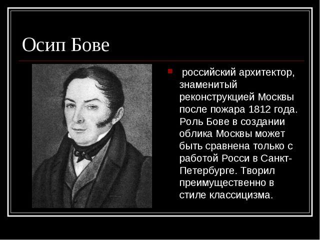 Осип Бове российскийархитектор, знаменитый реконструкциейМосквыпослепожа...