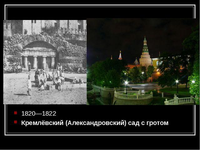 1820—1822 Кремлёвский (Александровский) садс гротом