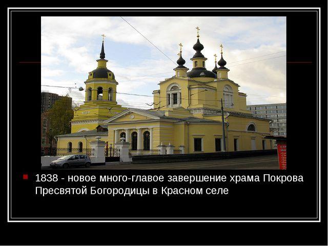 1838- новое многоглавое завершениехрама Покрова Пресвятой Богородицы в Кра...