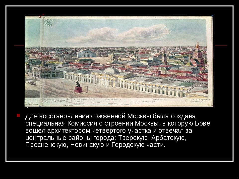 Для восстановления сожженной Москвы была создана специальнаяКомиссия о строе...