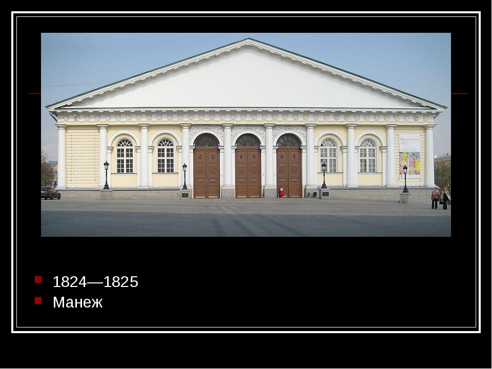 1824—1825 Манеж