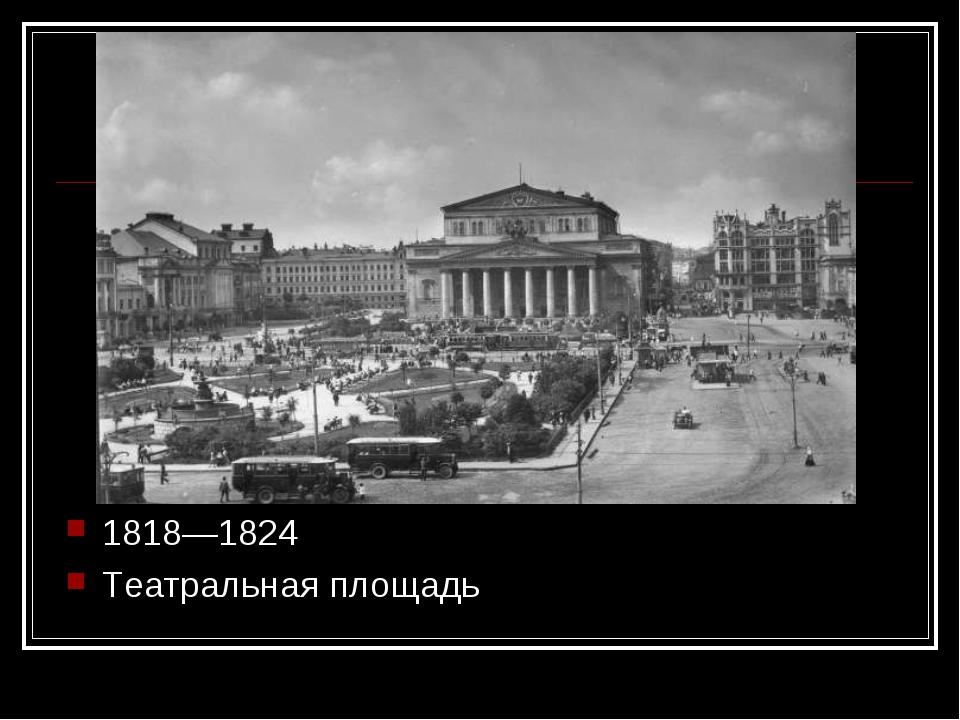 1818—1824 Театральная площадь
