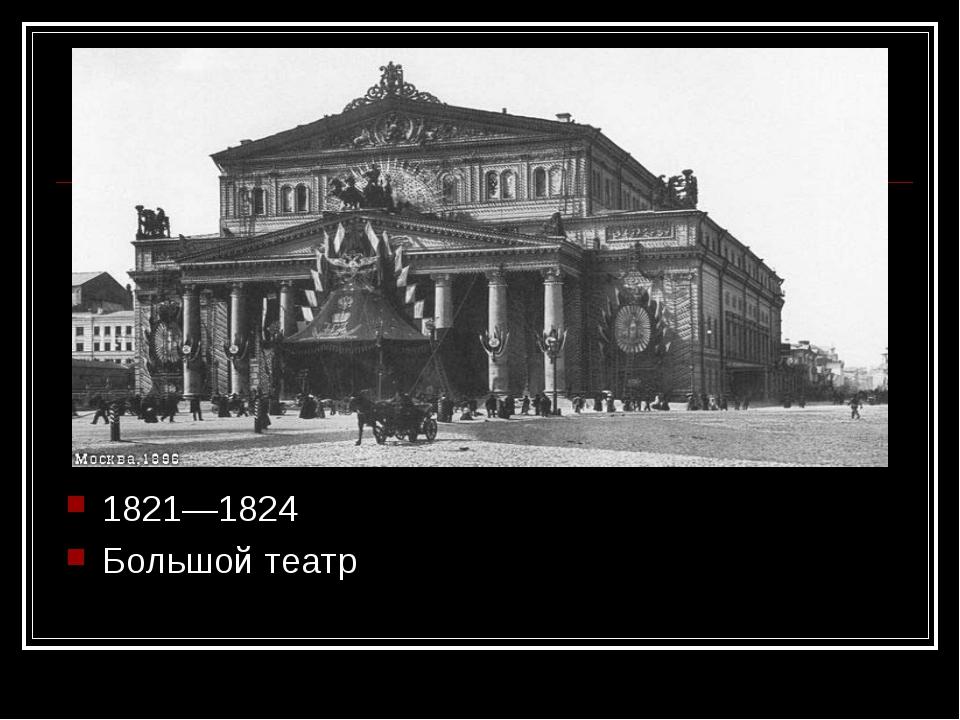 1821—1824 Большой театр