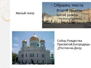 Малый театр Собор Рождества Пресвятой Богородицы (Ростов-на-Дону)