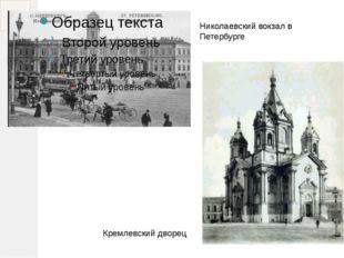 Николаевский вокзал в Петербурге Кремлевский дворец