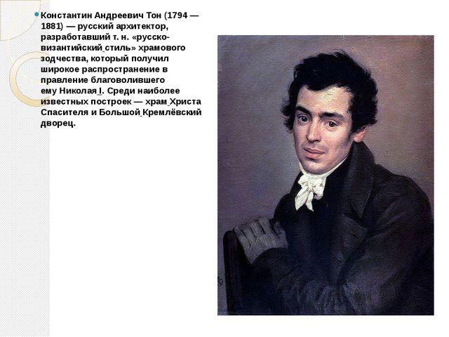 Константин Андреевич Тон(1794—1881)— русскийархитектор, разработавший т....