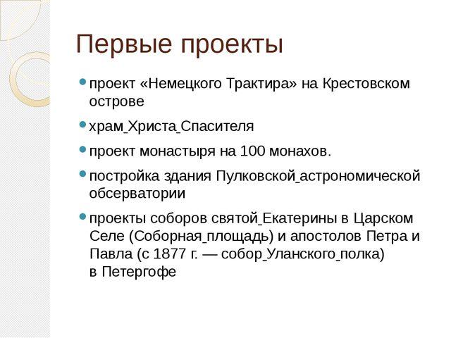 Первые проекты проект «Немецкого Трактира» наКрестовском острове храм Христ...