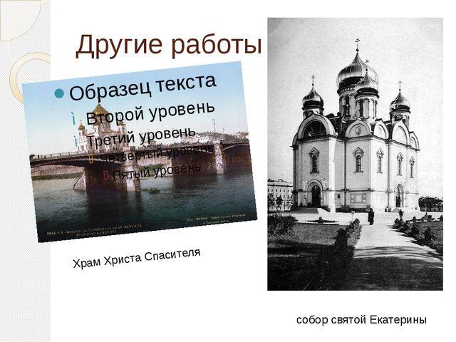 Другие работы Храм Христа Спасителя собор святой Екатерины