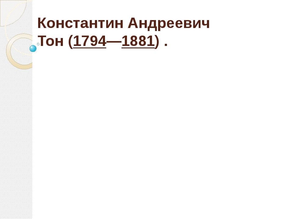 Константин Андреевич Тон(1794—1881).