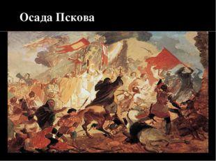 Осада Пскова