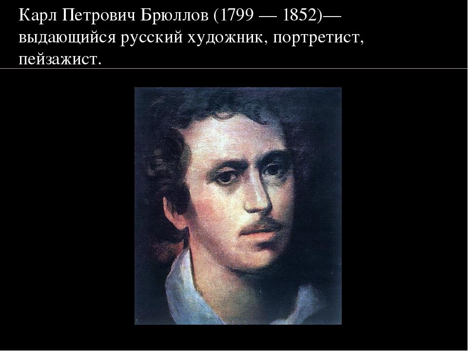 Карл Петрович Брюллов (1799—1852)— выдающийся русский художник, портретист,...