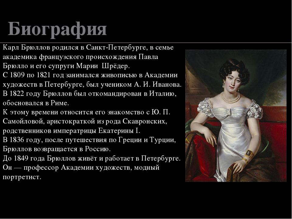 Биография Карл Брюллов родился в Санкт-Петербурге, в семье академика французс...