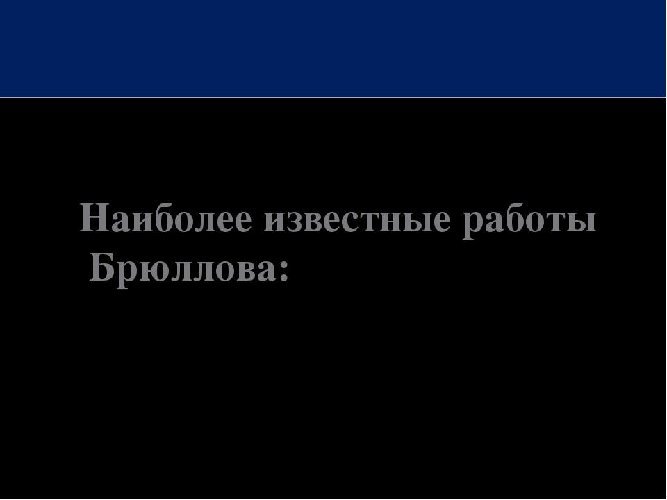 Наиболее известные работы Брюллова: