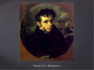 Портрет В. А. Жуковского