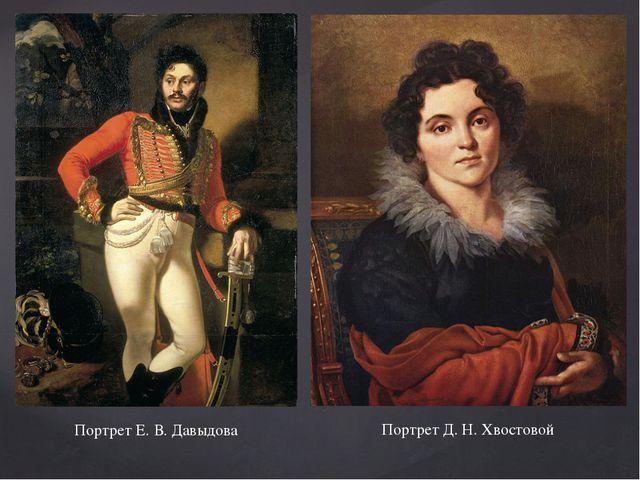 Портрет Е. В. Давыдова Портрет Д. Н. Хвостовой