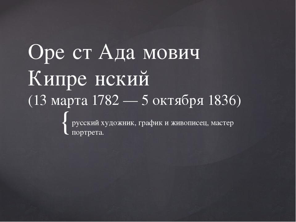Оре́ст Ада́мович Кипре́нский (13 марта 1782 — 5 октября 1836) русский художни...
