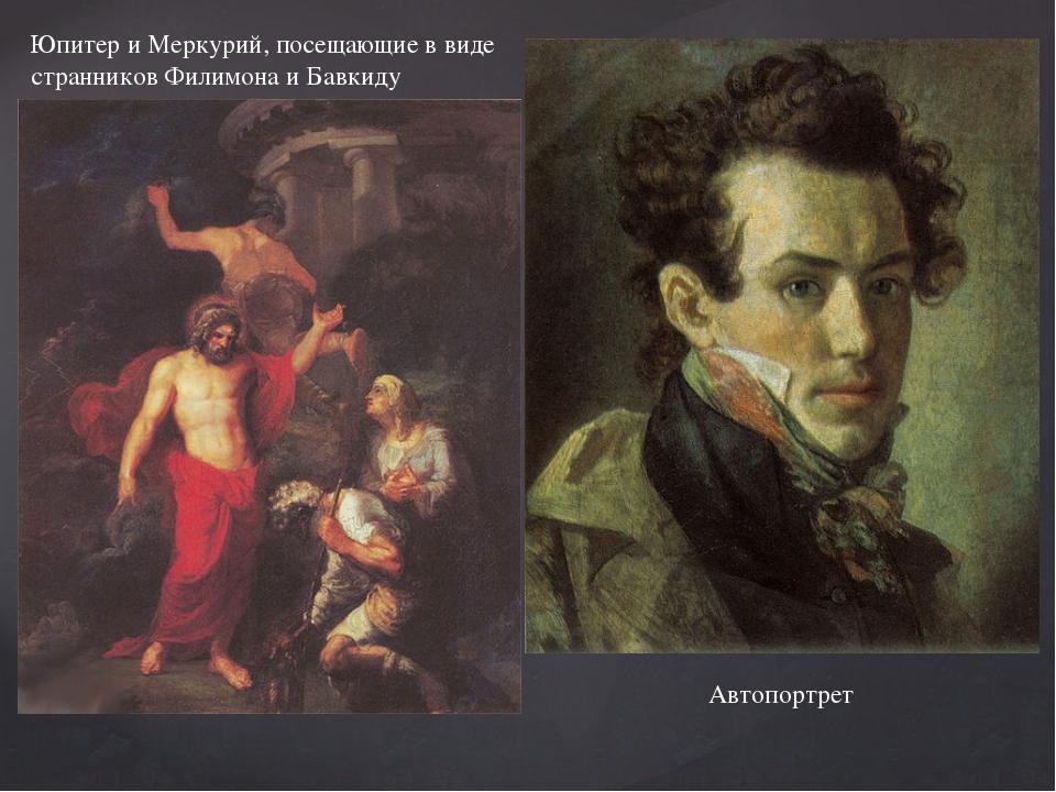 Юпитер и Меркурий, посещающие в виде странников Филимона и Бавкиду Автопортрет