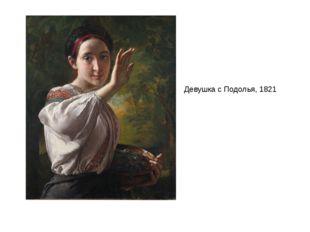 Девушка с Подолья, 1821