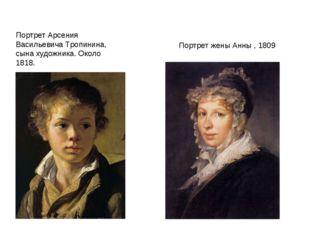 Портрет Арсения Васильевича Тропинина, сына художника. Около 1818. Портрет же