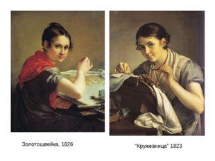 """""""Кружевница"""" 1823 Золотошвейка, 1826"""