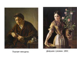 Портрет женщины Девушка с розами. 1850