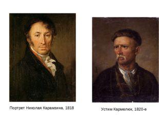 Портрет Николая Карамзина, 1818 Устим Кармелюк, 1820-е