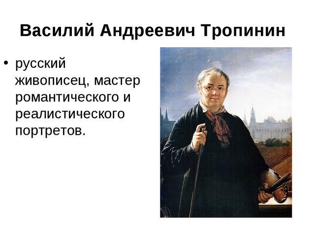 Василий Андреевич Тропинин  русский живописец, мастер романтического и реали...