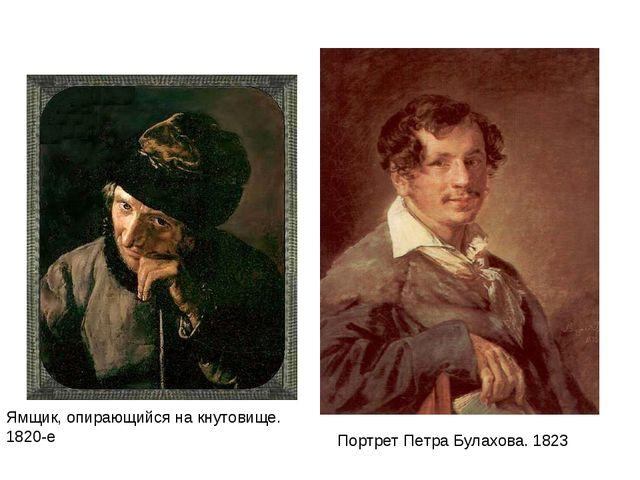 Ямщик, опирающийся на кнутовище. 1820-е Портрет Петра Булахова. 1823