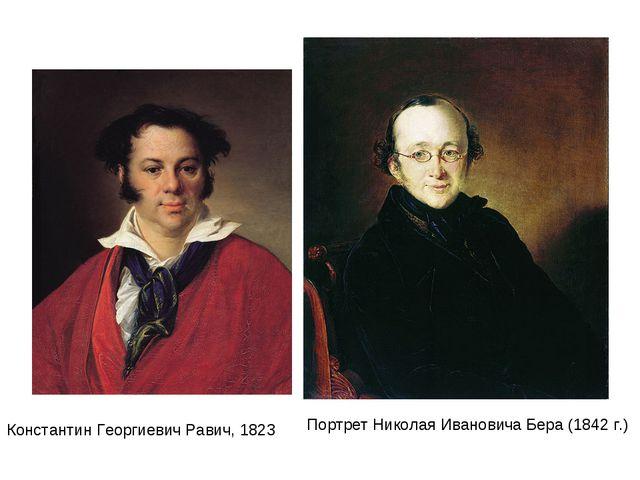 Константин Георгиевич Равич, 1823 Портрет Николая Ивановича Бера (1842 г.)