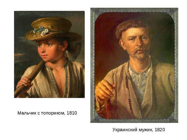 Мальчик с топориком, 1810 Украинский мужик, 1820