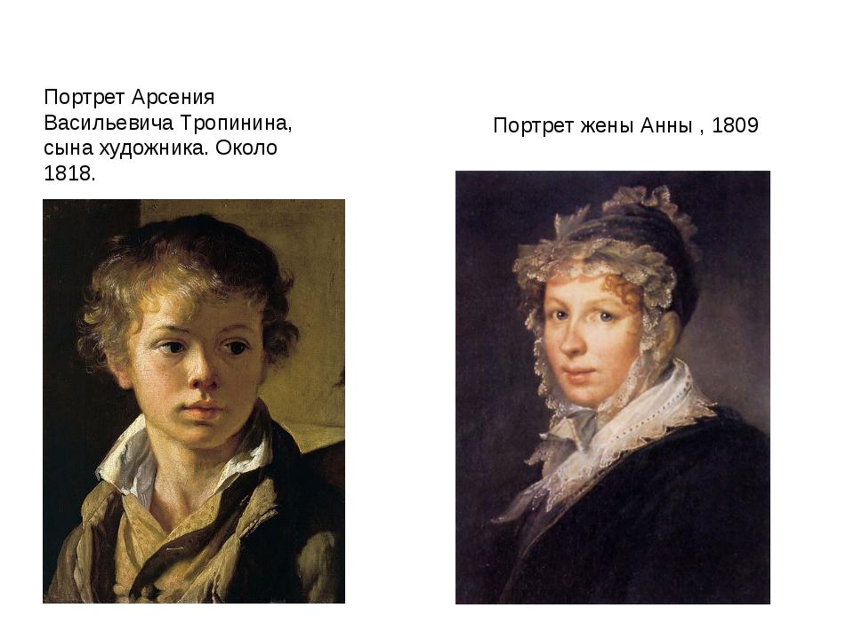 Портрет Арсения Васильевича Тропинина, сына художника. Около 1818. Портрет же...