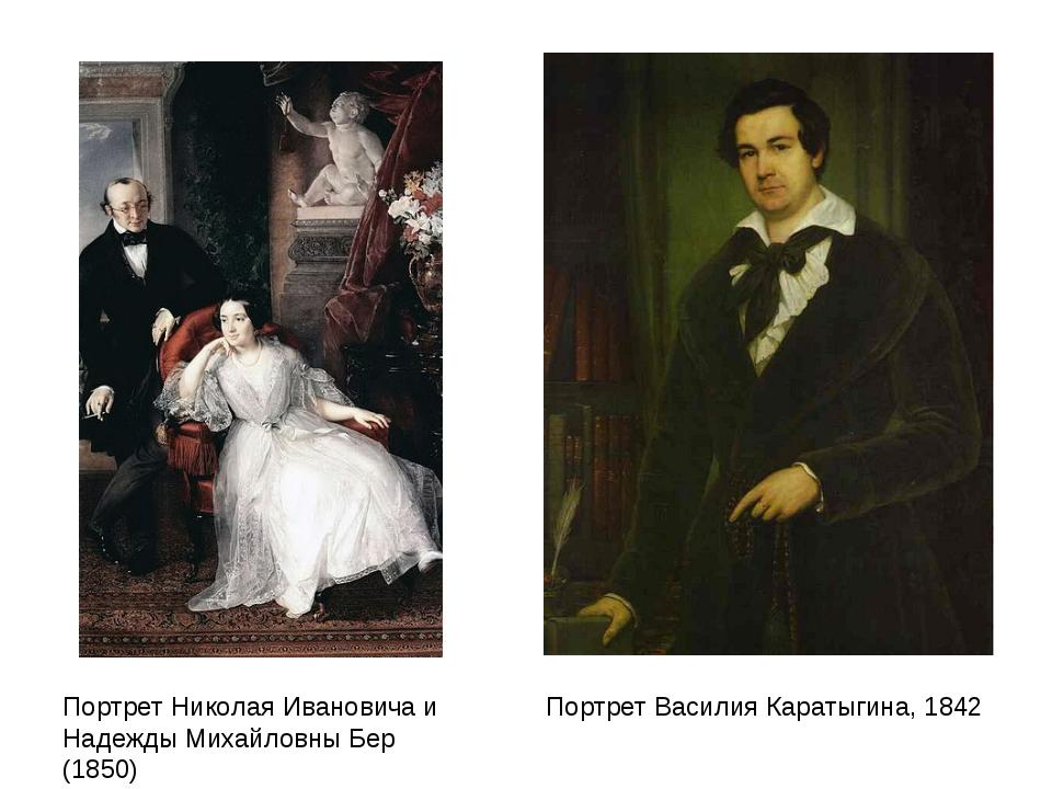 Портрет Николая Ивановича и Надежды Михайловны Бер (1850) Портрет Василия Кар...