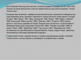 . Антон Павлович Чехов русский писатель, почетный академик Петербургской АН (