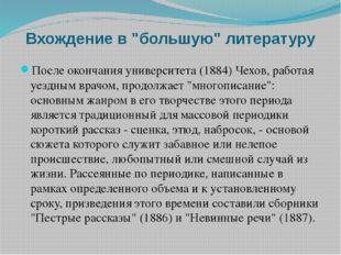 """Вхождение в """"большую"""" литературу После окончания университета (1884) Чехов,р"""