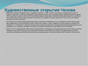 """Художественные открытия Чехова Новый этап в творческой биографии Чехова - """"вх"""