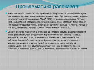 Проблематика рассказов В многочисленных рассказах этого времени Чехов обращае
