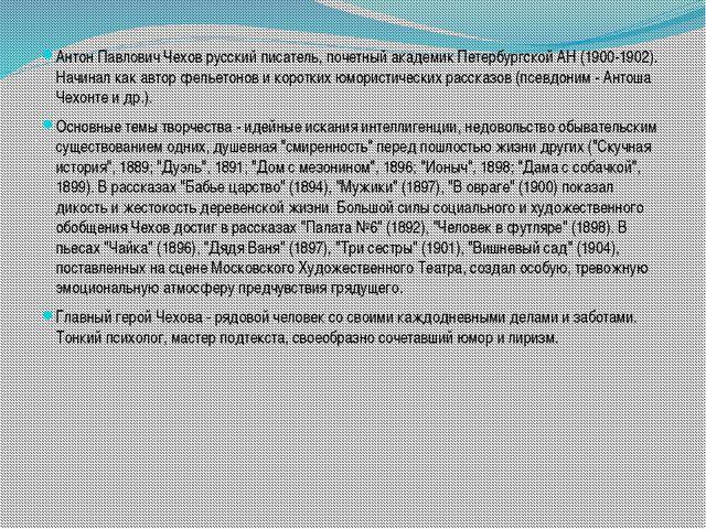 . Антон Павлович Чехов русский писатель, почетный академик Петербургской АН (...