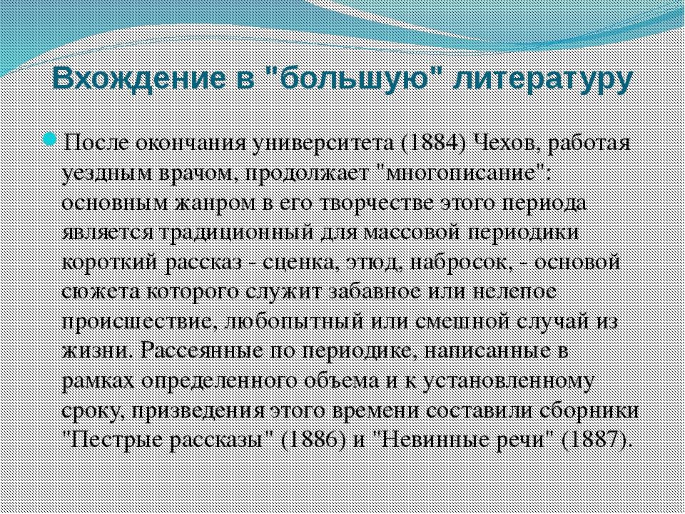 """Вхождение в """"большую"""" литературу После окончания университета (1884) Чехов,р..."""