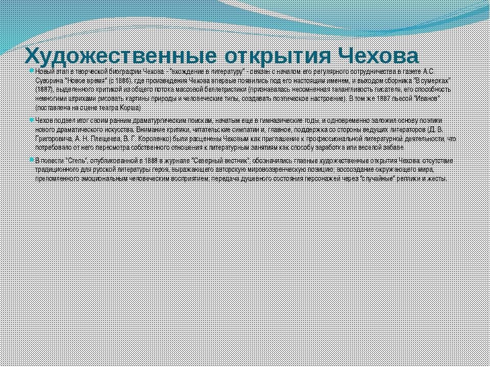 """Художественные открытия Чехова Новый этап в творческой биографии Чехова - """"вх..."""