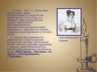 В 1814 – 1817 г.г. Батюшков много ездит, редко останавливается надолго на од