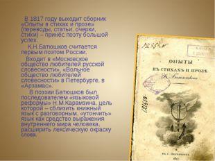 В 1817 году выходит сборник «Опыты в стихах и прозе» (переводы, статьи, очер