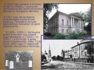 В 1819 году уезжает в Италию по месту службы – назначен чиновником при неапо