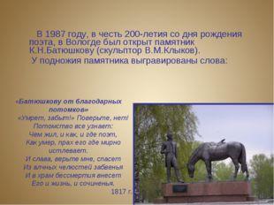 В 1987 году, в честь 200-летия со дня рождения поэта, в Вологде был открыт п